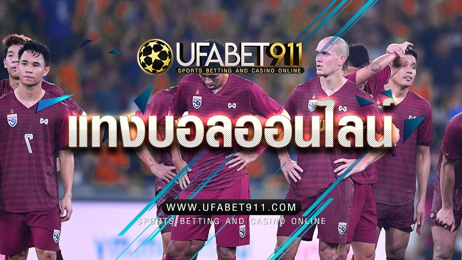 แทงบอลออนไลน์ UFABET911